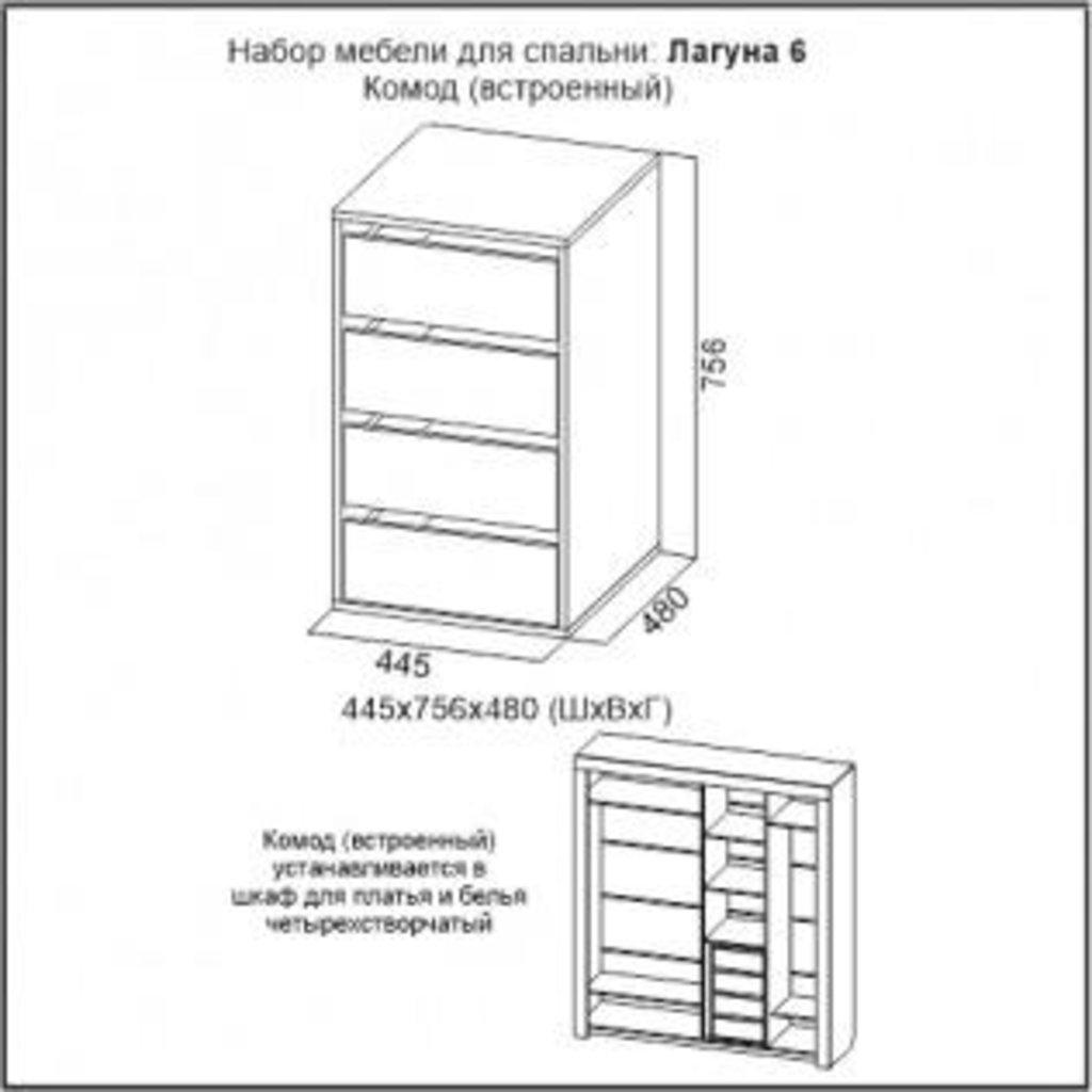 Мебель для спальни Лагуна-6: Комод (встроенный) Лагуна-6 в Диван Плюс