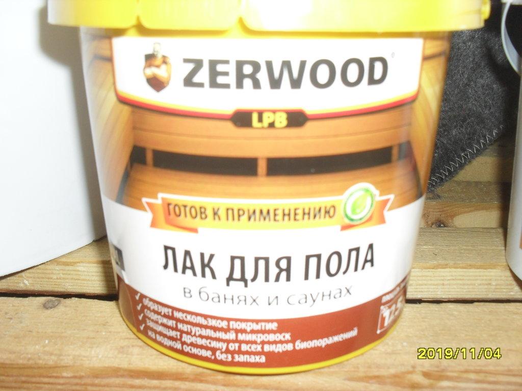"""крепеж, утеплитель, обработка, прочее: лак для деревянного пола в бане """"zerwood""""  0,9 кг в Погонаж"""