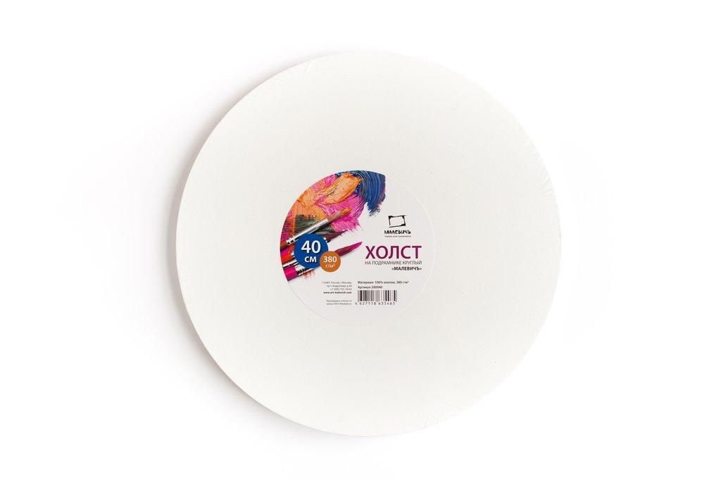 Холсты, планшеты: Холст на подрамнике круглый Малевичъ, хлопок 380г, диаметр 40 см в Шедевр, художественный салон