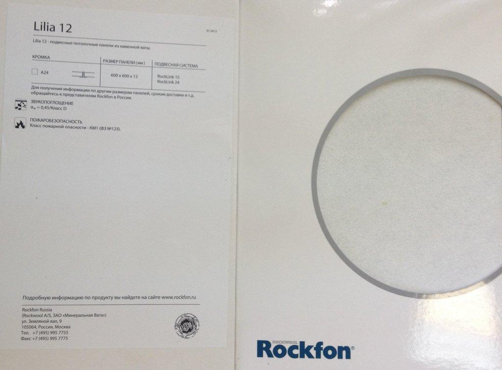 Потолки Армстронг (минеральное волокно): Потолочная плита Lilia 600х600х12 (Лилия) Рокфон в Мир Потолков