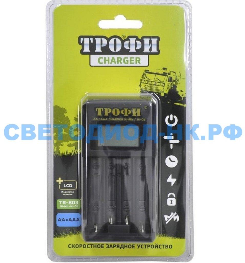 Зарядные устройства: Зарядное устройство Трофи R03/R6x1/2 (500mA),мпроц/откл TR-803 в СВЕТОВОД