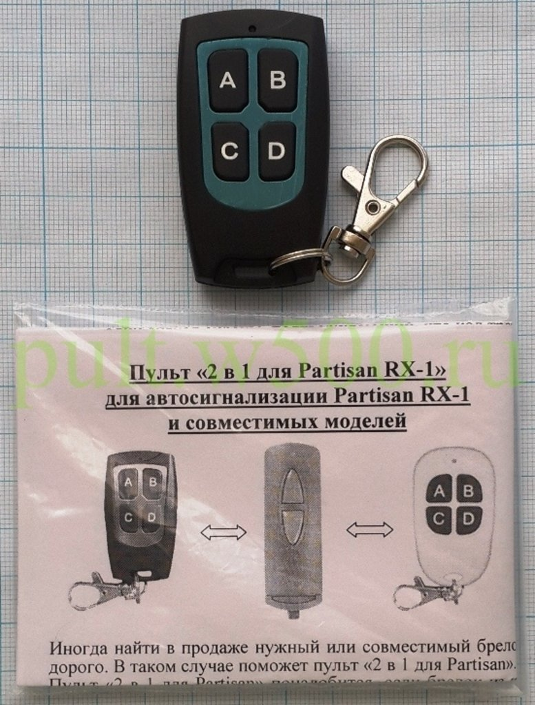 Пульты, брелки для автосигнализаций: Пульт для автосигнализаций «2 в 1 для Partisan RX-1» ( аналог оригинального + копировщик ) в A-Центр Пульты ДУ