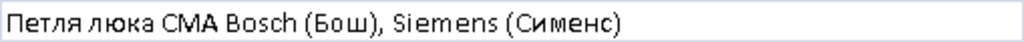 Ручки, крючки, петли, стекла и рамки люка для стиральной машины: Петля люка для СМА Bosch (Бош), Siemens (Сименс), 00171269, 74BS002 в АНС ПРОЕКТ, ООО, Сервисный центр