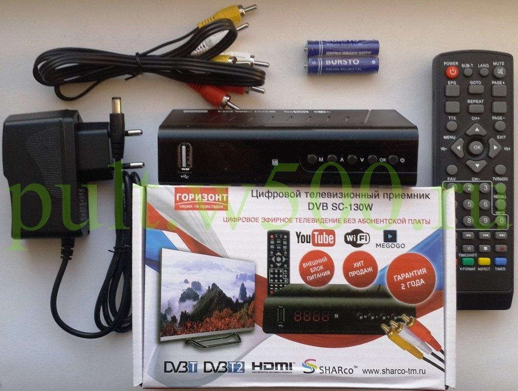 Цифровые  приставки, DVB-T2 Ресиверы: Цифровой приёмник ( пластик, дисп., 5 кн., БП внешний 12 V, 3 RCA ) Горизонт DVB SC-130W в A-Центр Пульты ДУ