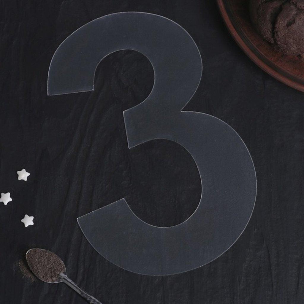 """Трафареты: Трафарет для торта """"Цифра 3""""  20 см × 12 см × 0,1 см в ТортExpress"""