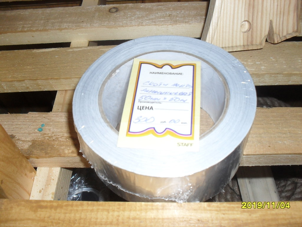 Крепеж, утеплитель, обработка, прочее: Скотч алюминиевый (50 м) в Погонаж