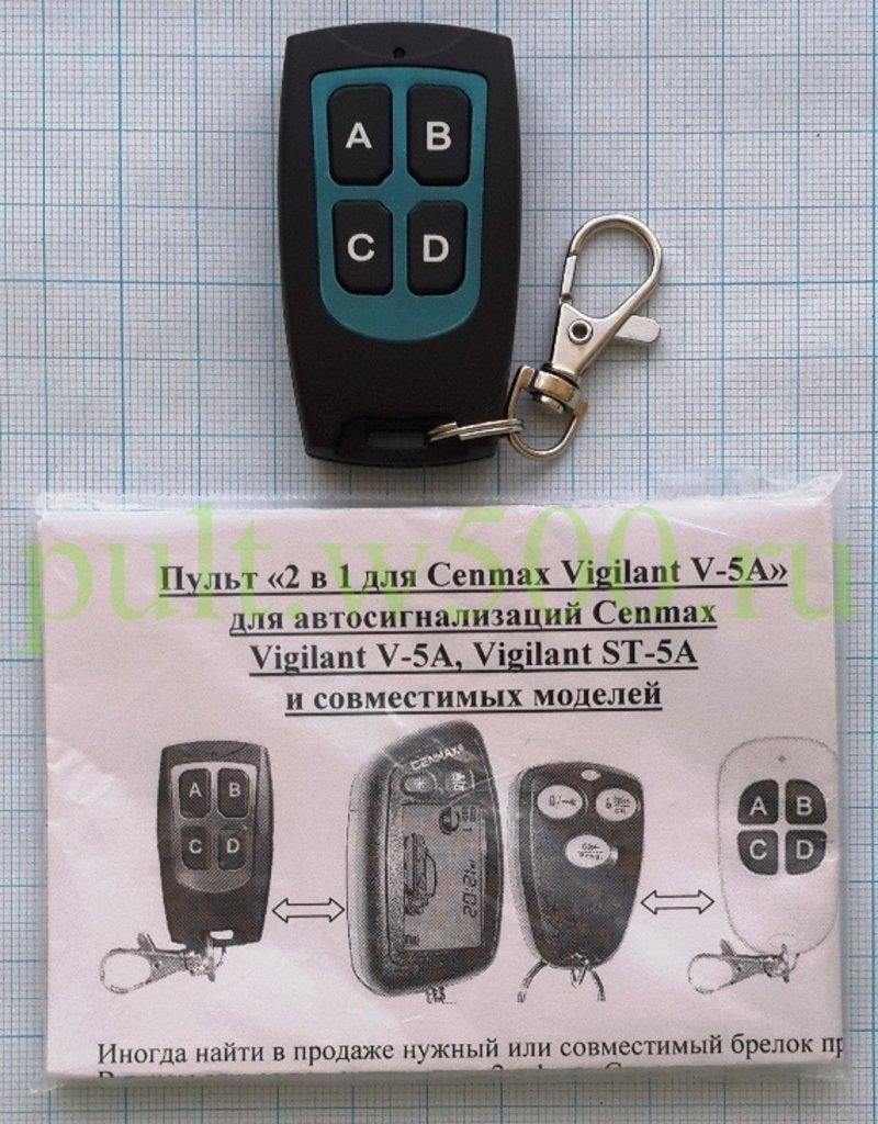 Пульты, брелки для автосигнализаций: Пульт для автосигнализаций «2 в 1 для Cenmax Vigilant V-5A» ( аналог оригинального + копировщик ) в A-Центр Пульты ДУ