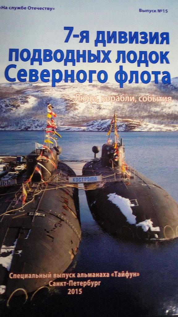 """Модели подводных лодок: Книга """"7-я дивизия подводных лодок Северного флота"""" в Модели кораблей"""