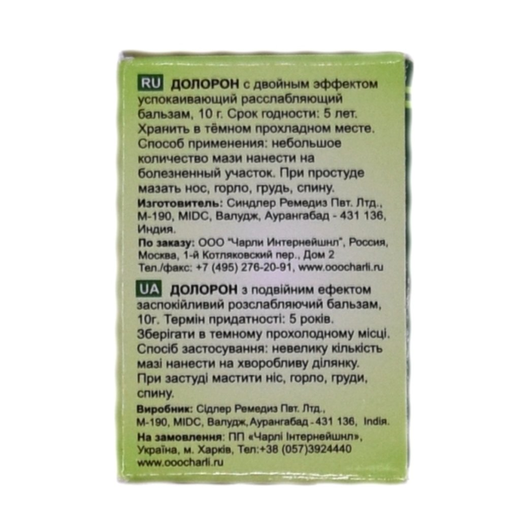 Масла, бальзамы: Долорон - успокаивающий и расслабляющий бальзам в Шамбала, индийская лавка