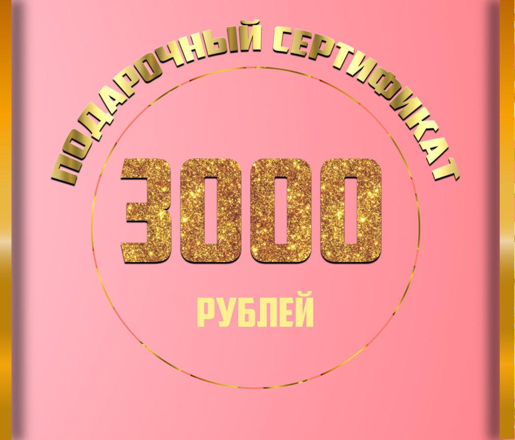 Подарочный сертификат на 3000 рублей в Мой флакон