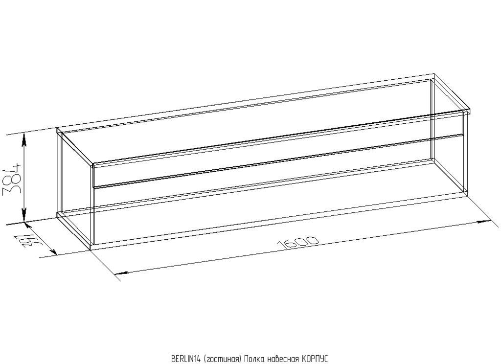 Книжные шкафы и полки: Полка навесная BERLIN 14 в Стильная мебель