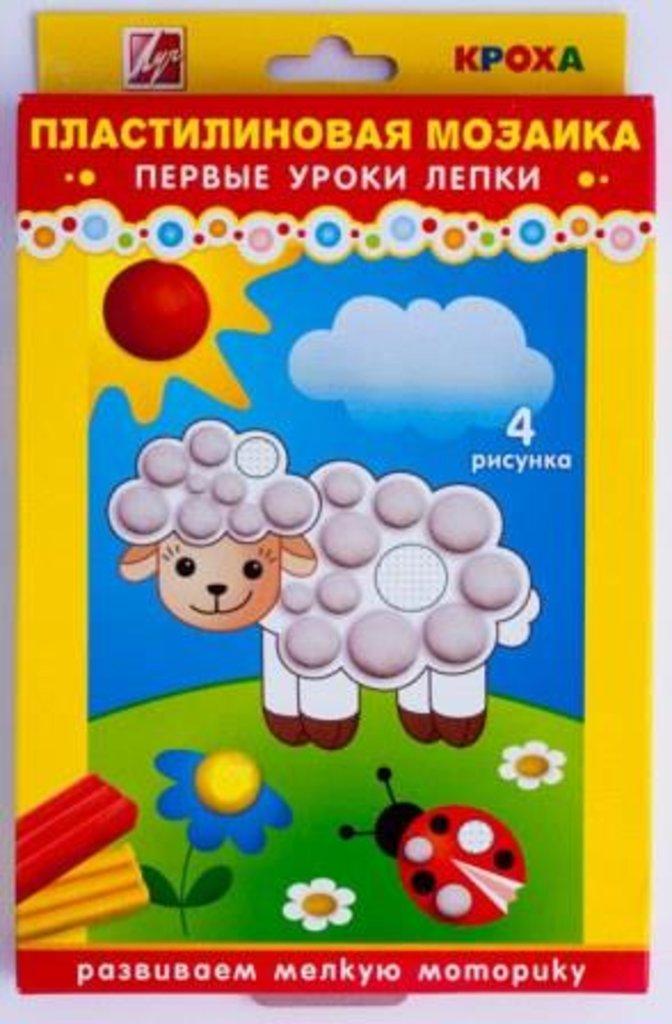Наборы для детского творчества: Набор для творчества Пластилиновая мозаика №1 23с1476-08 Луч в Шедевр, художественный салон