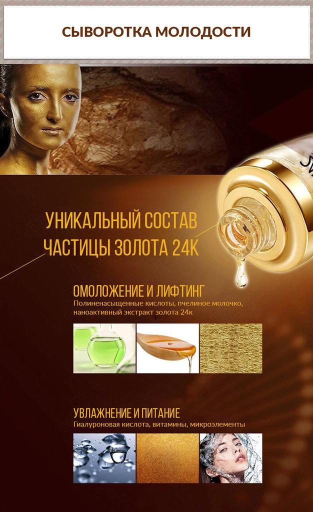Сыворотки: СЫВОРОТКА BioAqua 24K Gold Skin Care 30мл в Мой флакон
