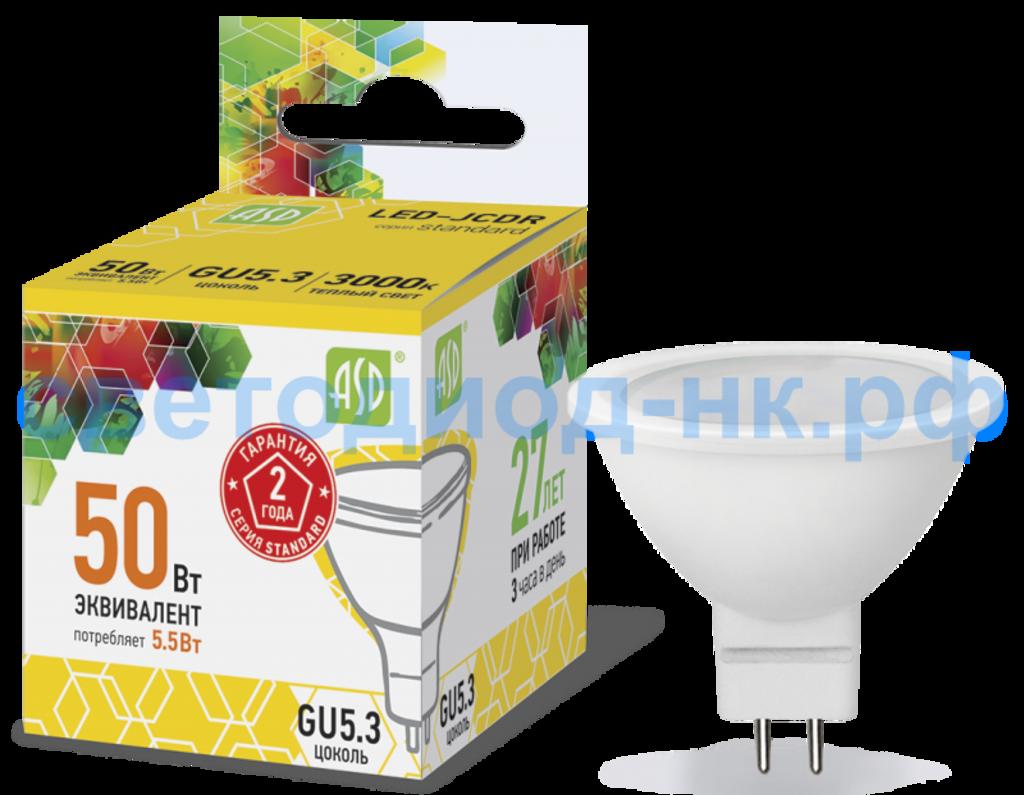 Цоколь GU5.3 (MR16): Светодиодная лампа LED-JCDR-standard 5.5W GU5.3, 495Лм 3000К в СВЕТОВОД