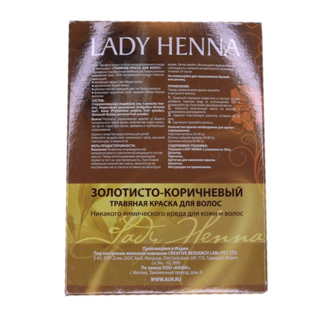 Средства для волос: Травяная краска для волос - золотисто-коричневый (Lady Henna) в Шамбала, индийская лавка