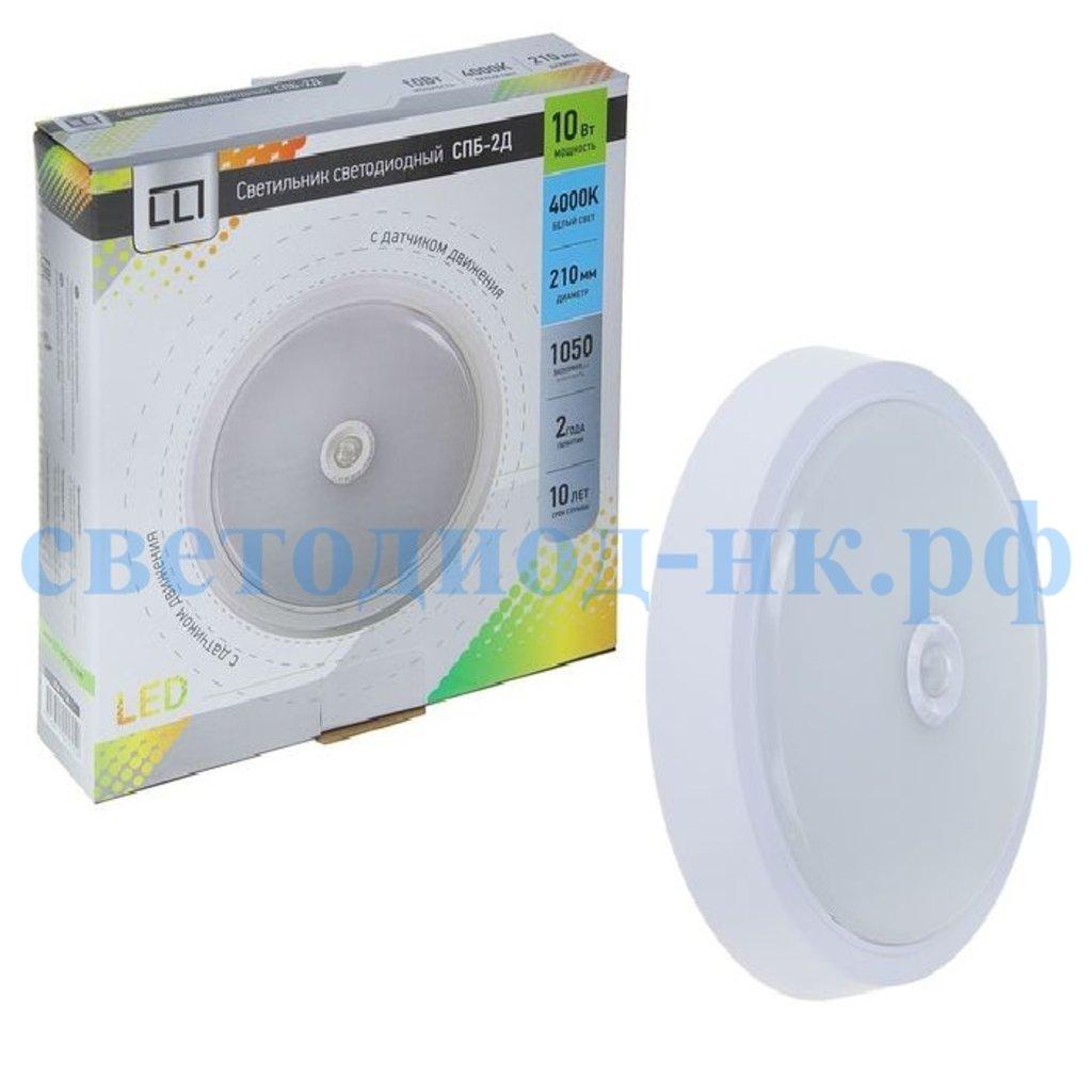 Светильники ЖКХ: Светодиодный светильник СПБ-2Д 210-10 10Вт 800лм  IP20 210мм белый LLT с датчиком движения в СВЕТОВОД
