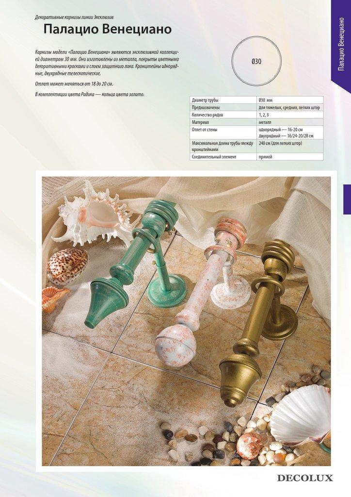 Карнизы круглые: Палацио Венециано в Салон штор, Виссон