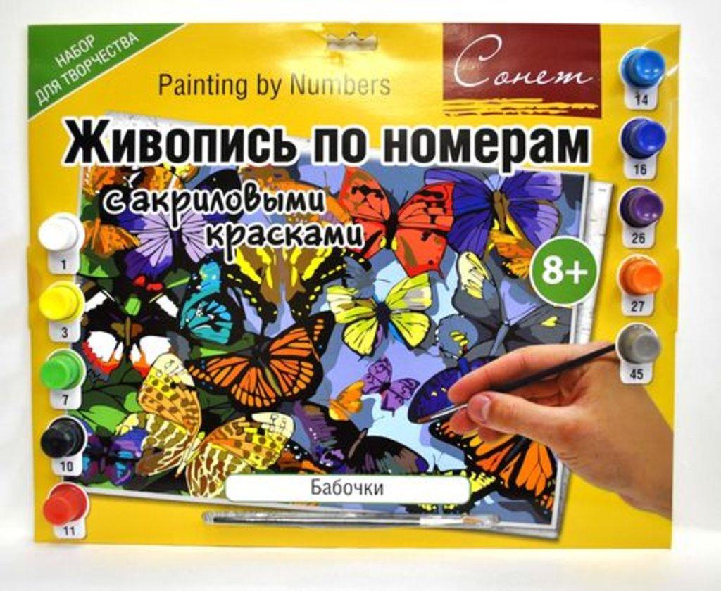 Живопись по номерам: Сонет Живопись по номерам с акриловыми красками, Бабочки, А3 в Шедевр, художественный салон