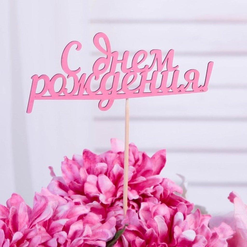 """Топперы: Топпер """"С Днем Рождения"""" розовый  12 см × 30 см × 0,3 см в ТортExpress"""
