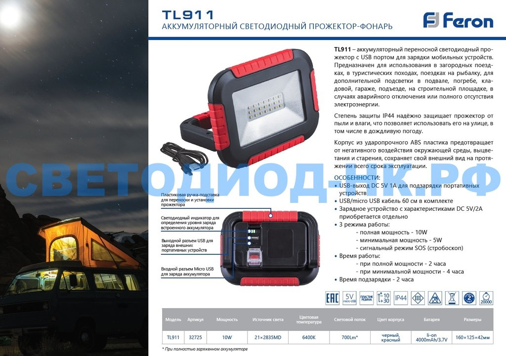 Светодиодные прожекторы: Аккумуляторный светодиодный прожектор-фонарь TL911 10W, 6400K, 21*SMD2835, IP44, 160*125*42 мм в СВЕТОВОД