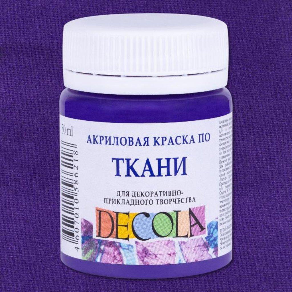 """акрил по ткани: Краска акриловая по ткани """"Decola"""" фиолетовая темная 50мл в Шедевр, художественный салон"""