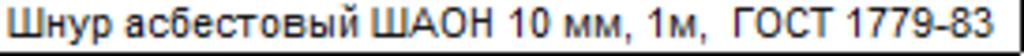 Крепеж, утеплитель, обработка, прочее: Шнур асбестовый ШАОН 10 мм, 1м,  ГОСТ 1779-83 в Погонаж
