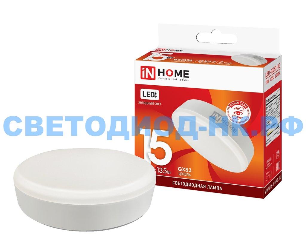 Цоколь GX53, GX70: Светодиодная лампа LED-GX53-VC 15Вт 230В 6500К 1200Лм IN HOME в СВЕТОВОД