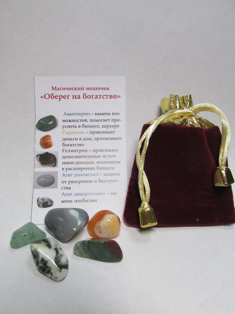 Амулеты, обереги (металл, кость, камень), свечи: Магический мешочек «Оберег на богатство» в Шамбала, индийская лавка
