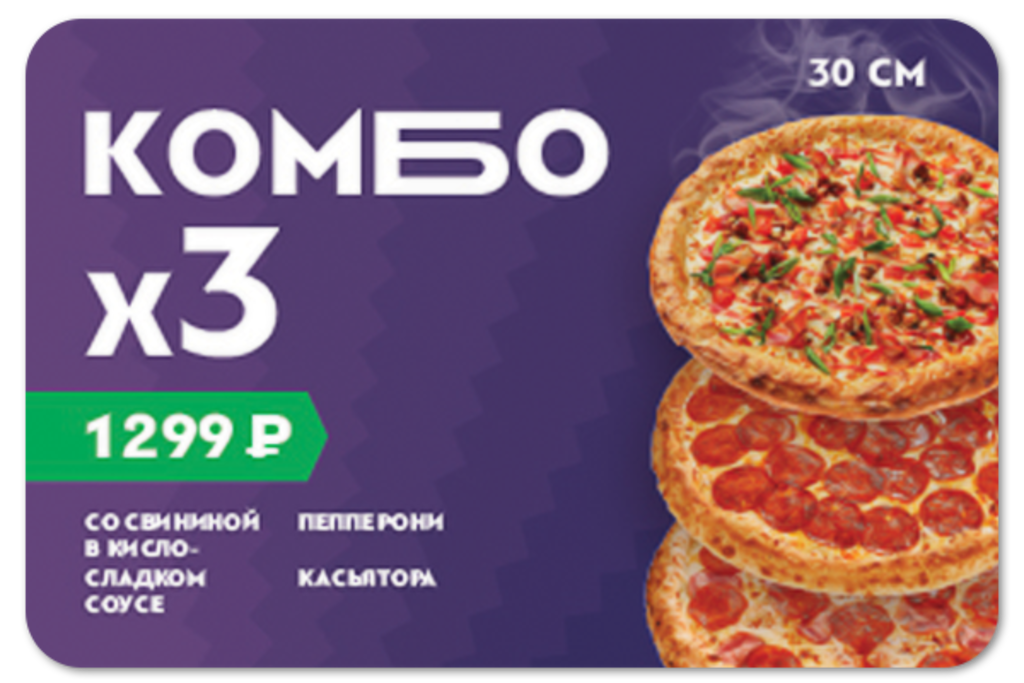 Пицца: Комбо 3 пиццы 30см за 1299₽ в Гриль №1 Новокузнецк