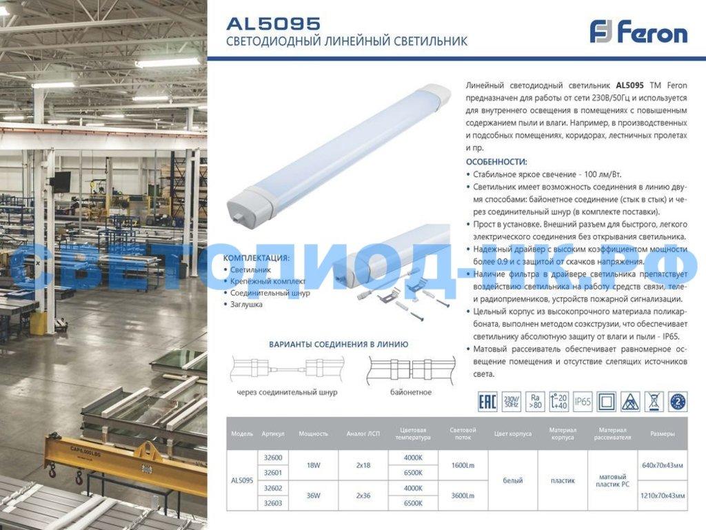 Линейные светильники: Светодиодный светильник AL5095 36W 3600Lm 6500K, в пластиковом корпусе, 1210*70*43мм Возможность соединения в линию в СВЕТОВОД