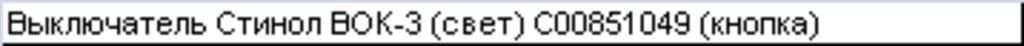Запчасти для холодильников: Выключатель света в холодильном отделении Стинол ВОК-3 C00851049, WF450, 851049 в АНС ПРОЕКТ, ООО, Сервисный центр