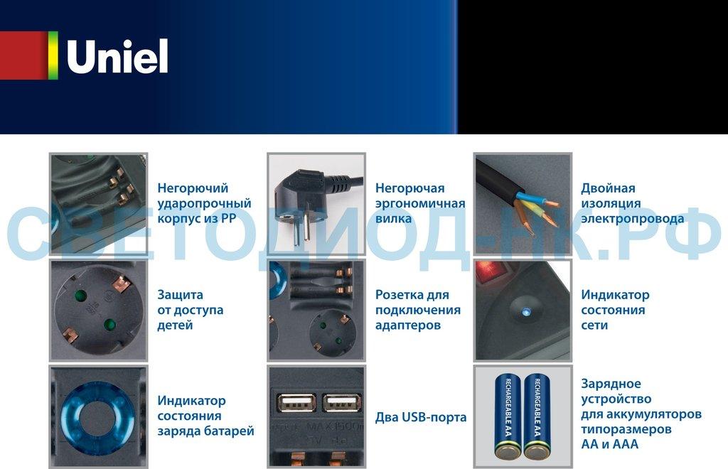 Удлинители, сетевые фильтры.: Uniel сет. фильтр ПВС 3х1.5 4 роз.+ 2 USB+ встр. з/у для ак-ров 1.8 м 16А черн. S-GSP4-1,8M в СВЕТОВОД