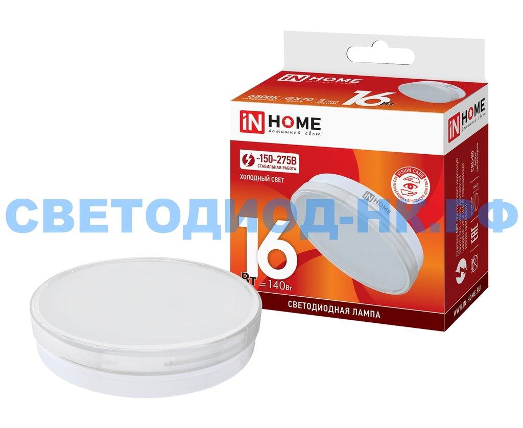 Цоколь GX53, GX70: Светодиодная лампа LED-GX70-VC 16Вт 230В 6500К 1280Лм IN HOME в СВЕТОВОД