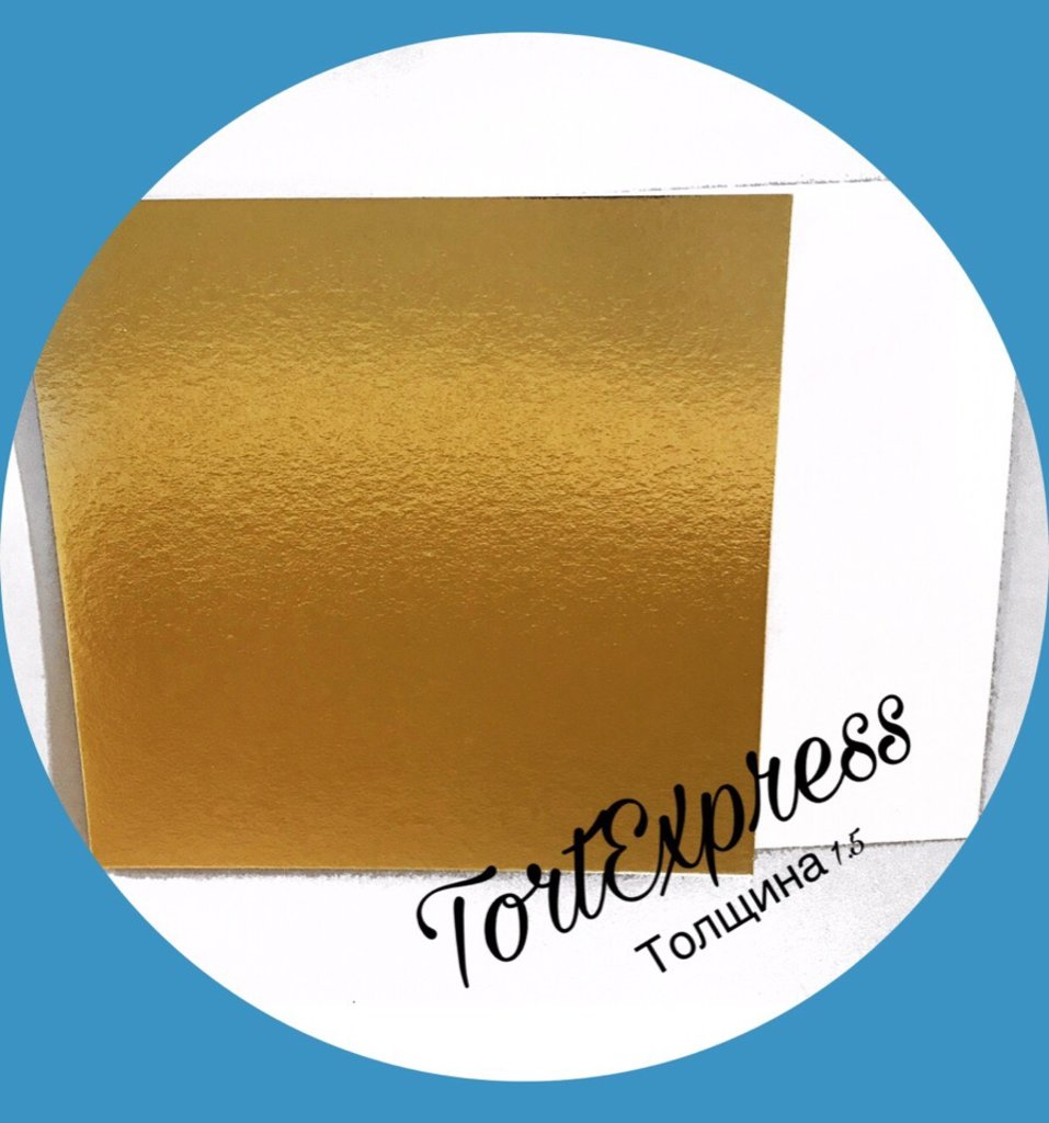 Упаковка: Подложка 280х280 мм золото/жемчуг 1,5мм в ТортExpress