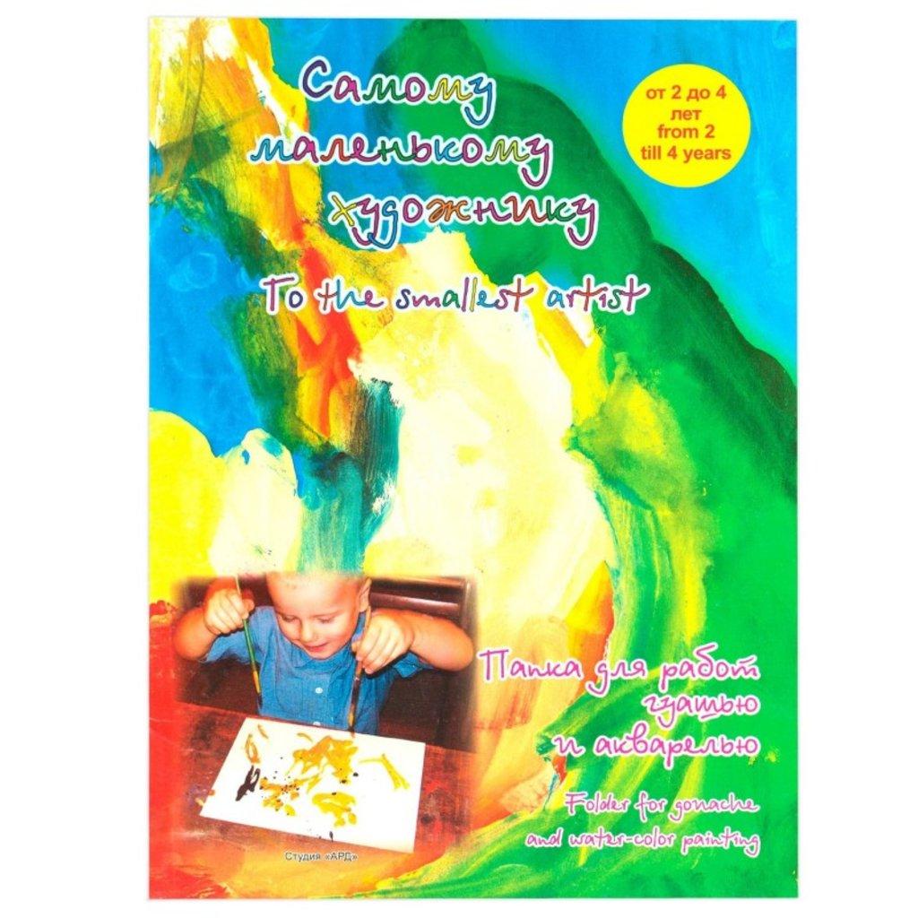 """Бумага-картон: Аннотация к """"Папка для работ гуашью и акварелью """"Самому маленькому художнику"""" в Палитра"""