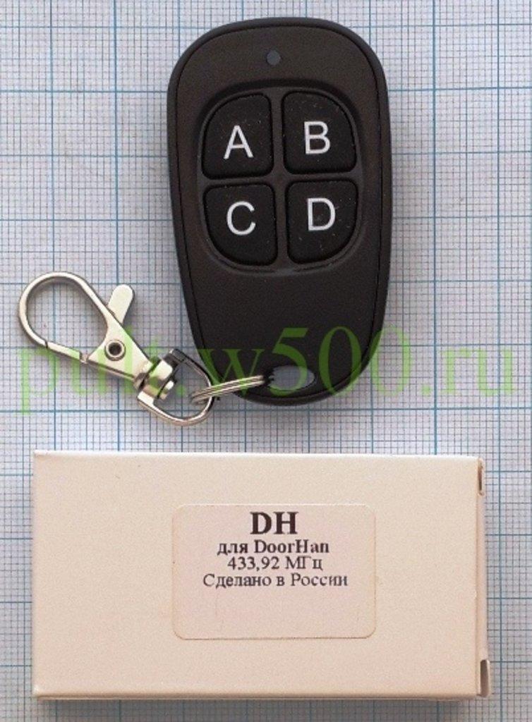 Пульты для шлагбаумов, ворот: Пульт «DH» для Doorhan ( аналог оригинального  ) в A-Центр Пульты ДУ