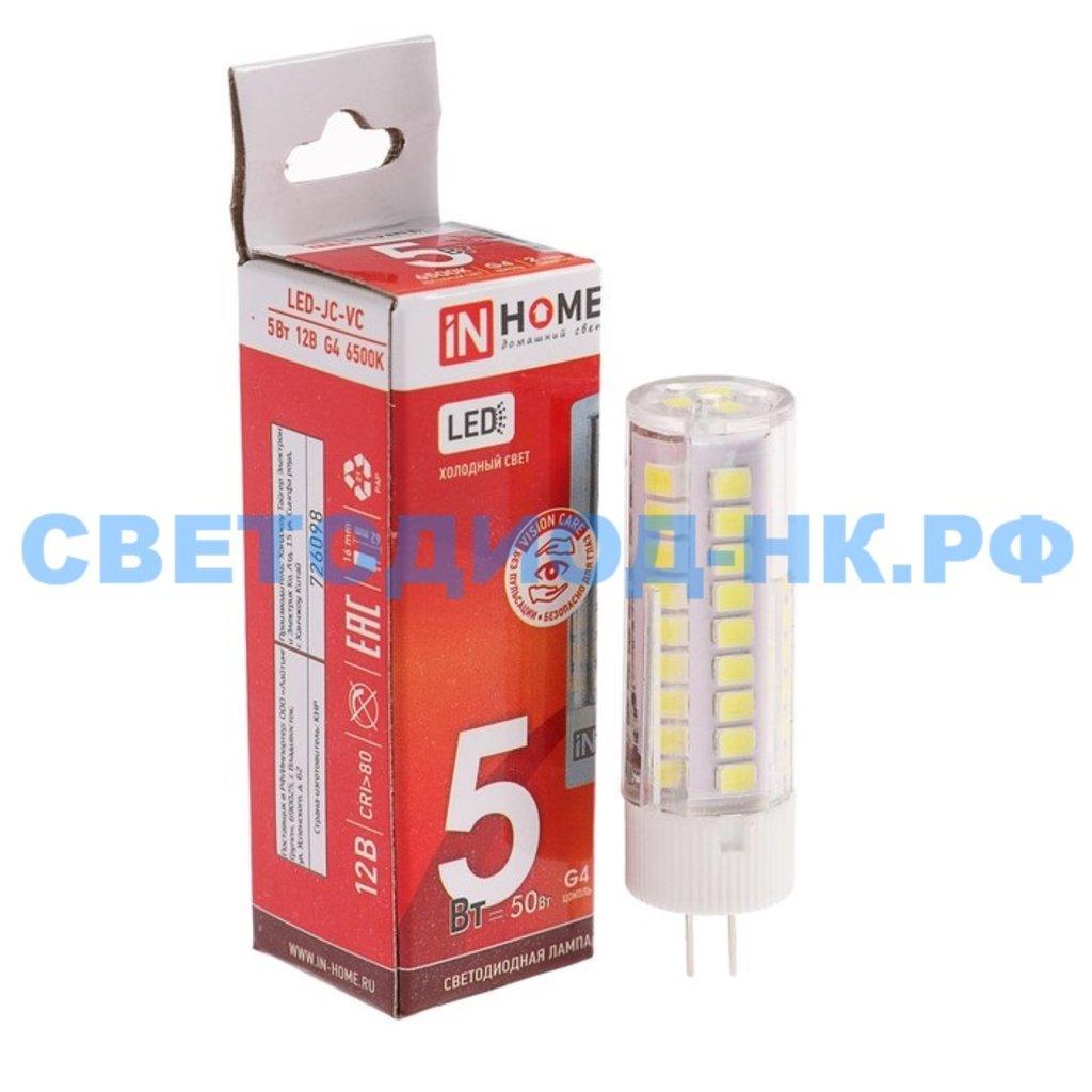 Цоколь G4, MR11, GY6.35: Светодиодная лампа LED-JC-VC 5Вт 12В G4 6500К 450Лм IN HOME в СВЕТОВОД
