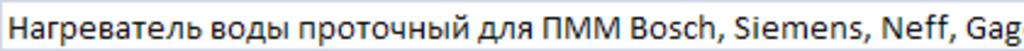 Запчасти для посудомоечных машин: Нагреватель воды проточный для ПММ Bosch, Siemens, Neff, Gagenau, 00488856, 00483058 в АНС ПРОЕКТ, ООО, Сервисный центр