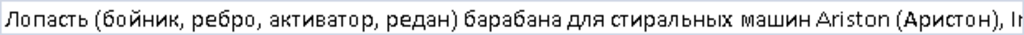 Баки, барабаны, бойники (лопасти, реданы, ребра бака), шкивы: Лопасть (бойник, ребро, активатор, редан) барабана для стиральных машин Ariston (Аристон), Indesit (Индезит) 154мм, 097565 в АНС ПРОЕКТ, ООО, Сервисный центр
