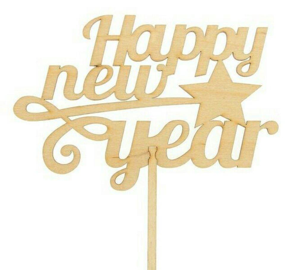 "Разные: Топпер ""Happy New Year. Звезда"" 120х80мм в ТортExpress"