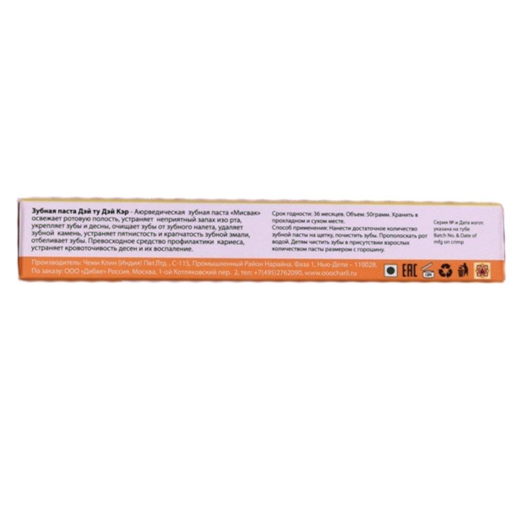 Зубные пасты: Аювердическая зубная паста - мисвак (Day 2 Day Care) в Шамбала, индийская лавка