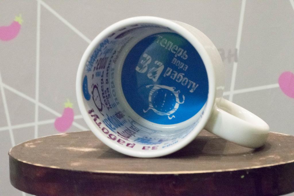 """Чашки и кружки: Кружка белая керамическая с принтом внутри """"Пора за работу!"""" в Баклажан, студия вышивки и дизайна"""