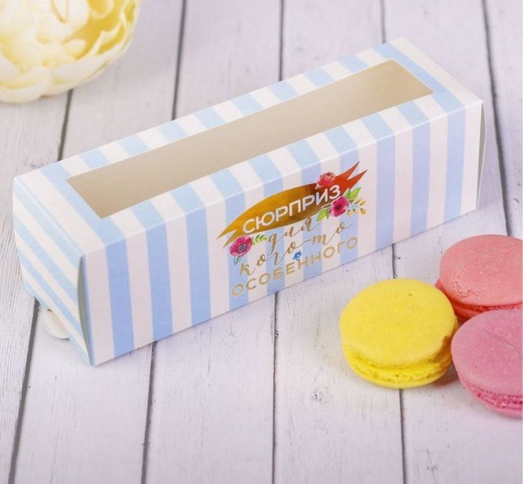"Коробки для кондитерских изделий: Коробка для макарун  ""Сюрприз для кого–то особенного"" 18х5.5х5.5см в ТортExpress"