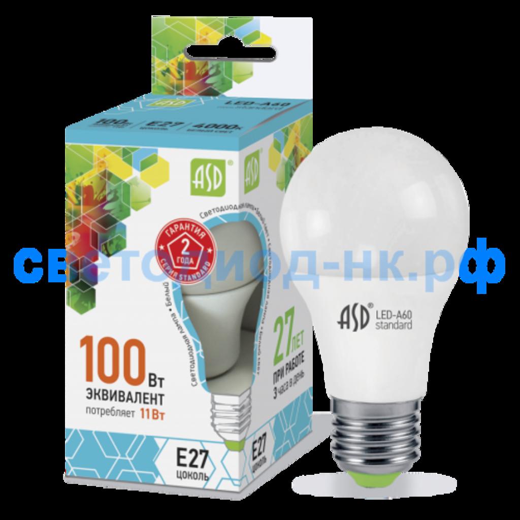 Цоколь Е27: LED-A60-standard 11Вт 210-240В Е27 4000К ASD в СВЕТОВОД