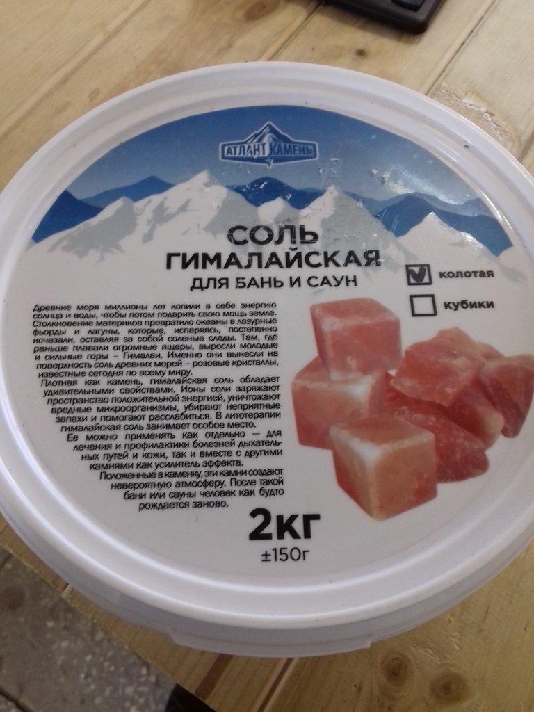 Камни для парной: Соль гималайская, 2 кг в Погонаж