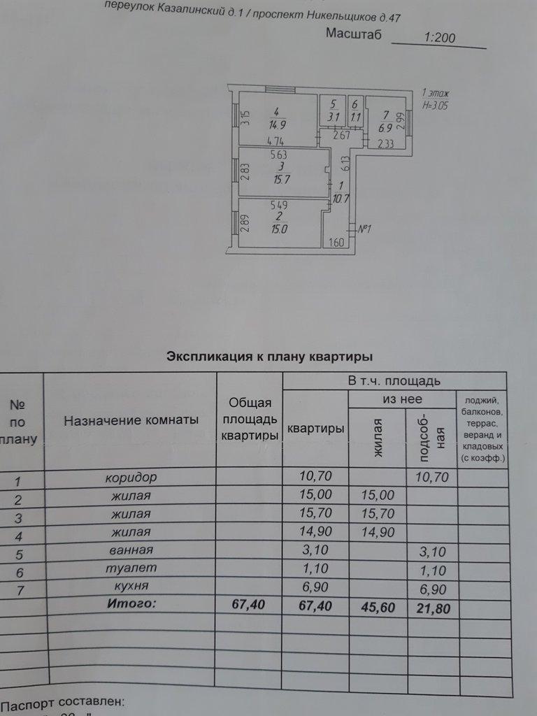 3-комн. квартира: г. Орск, проспект Никельщиков, д. 47 в Континент