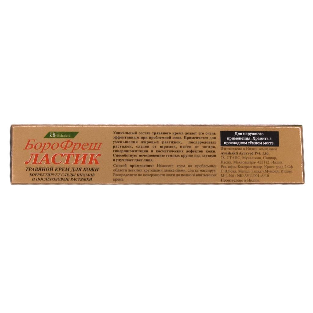 """Товары для здоровья: Травяной крем для кожи """"БороФреш Ластик"""" - корректирует следы шрамов и послеродовые растяжки в Шамбала, индийская лавка"""