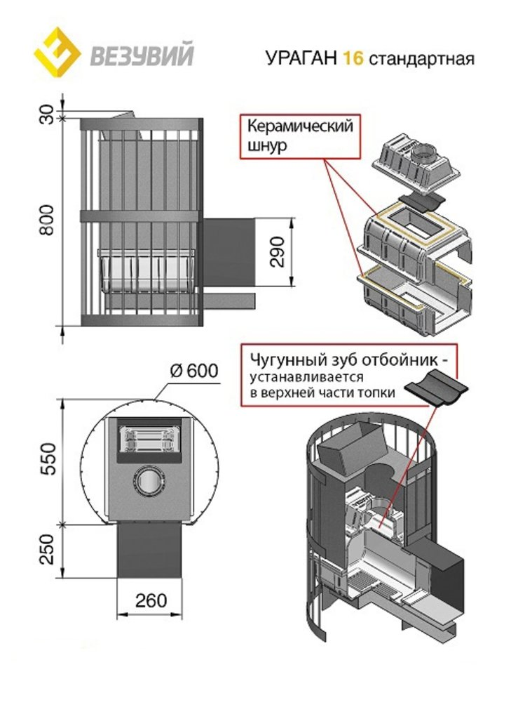 Ураган: Везувий Ураган Стандарт 16 (ДТ-4) чугунная банная печь в Антиль