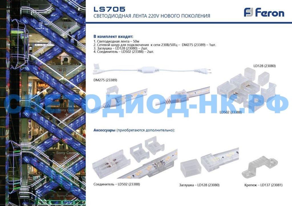 Светодиодная лента 220В: LS705 120SMD(5730)/м 11Вт/м 220V IP65, длина 50м, 3000K в СВЕТОВОД