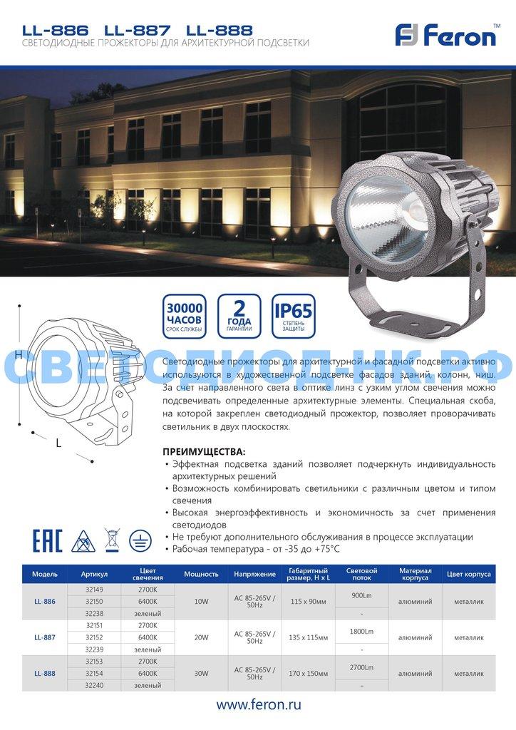 Архитектурные светильники: LL-888 Светодиодный прожектор, D150xH170, IP65 30W 85-265V, теплый белый, угол 15 градусов в СВЕТОВОД